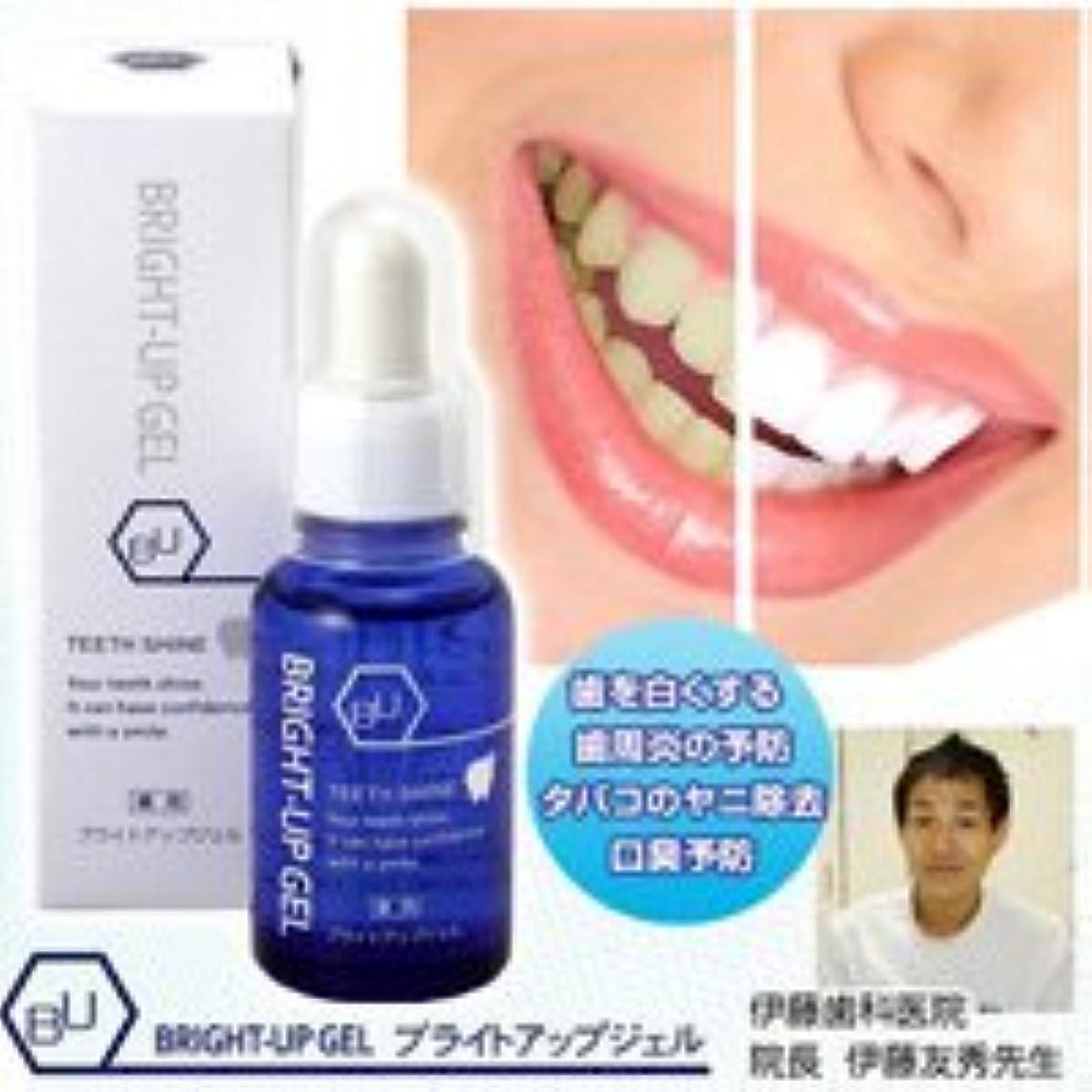 テスト協同バブル薬用ブライトアップジェル☆歯科医監修の4つの医薬部外品含有のホワイトニングジェル