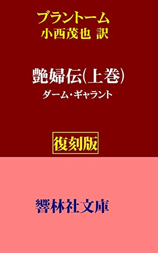 【復刻版】ブラントーム「艶婦伝(上巻)―ダーム・ギャラント」(小西茂也訳) (響林社文庫)