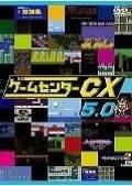 ゲームセンターCX 5.0[レンタル落ち]