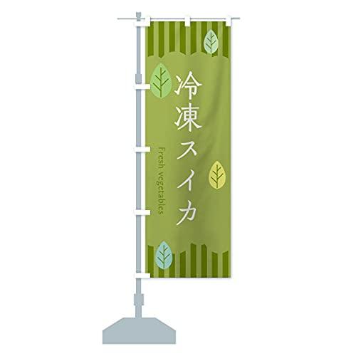 冷凍スイカ のぼり旗 サイズ選べます(コンパクト45x150cm 左チチ)