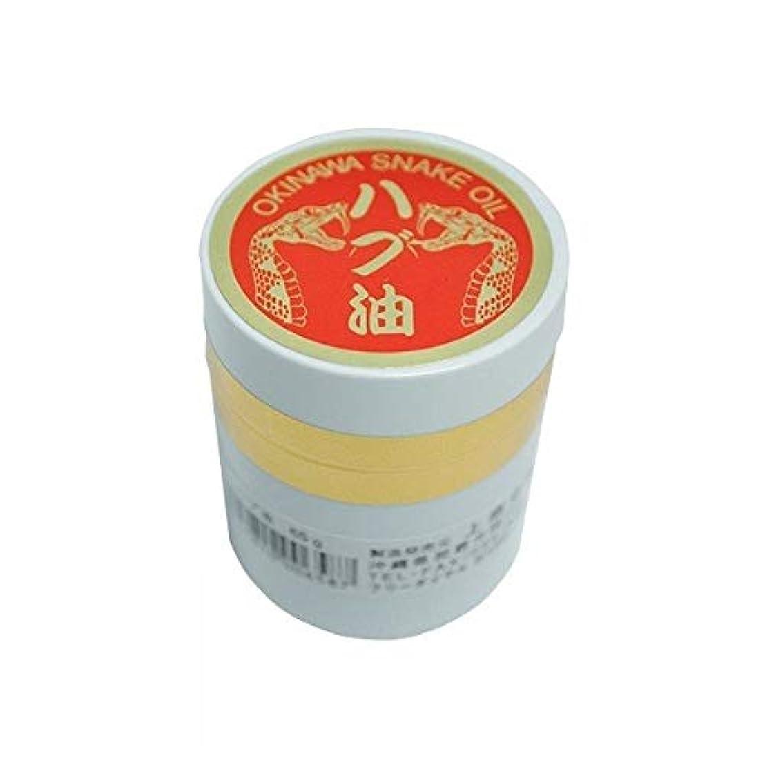 ファッション慎重葉を拾う沖縄産 ハブ油 65g 軟膏タイプ