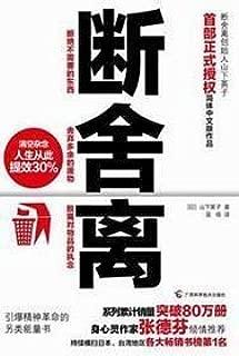 Duan she li (Chinese Edition)