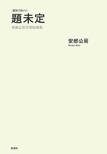 題未定―安部公房初期短編集 / 安部 公房