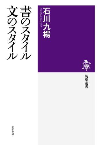 書のスタイル 文のスタイル (筑摩選書)の詳細を見る