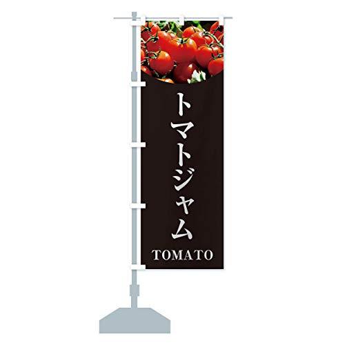 トマトジャム のぼり旗 サイズ選べます(コンパクト45x150cm 左チチ)