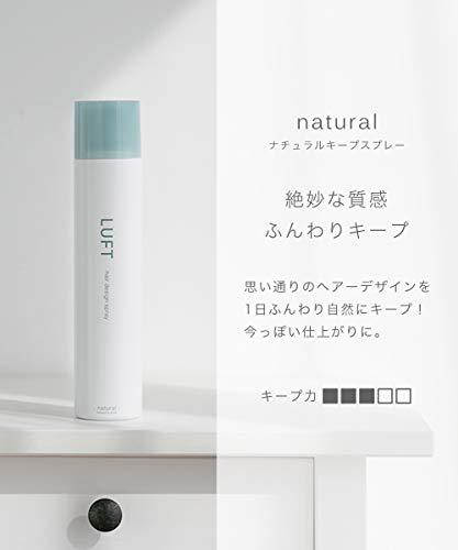 ルフトヘアスプレー(ナチュラル&キープ)180g【サロン品質】メンズレディースふんわりスタイリング剤無香料