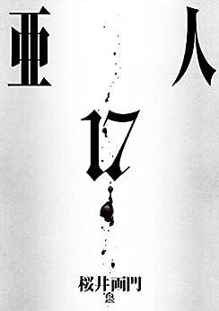 [桜井画門]の亜人(17) (アフタヌーンコミックス)
