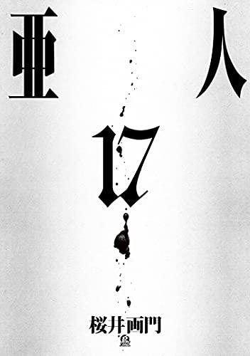 亜人 第17巻