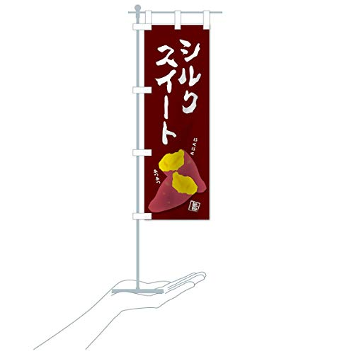 卓上ミニシルクスイート のぼり旗 サイズ選べます(卓上ミニのぼり10x30cm 立て台付き)