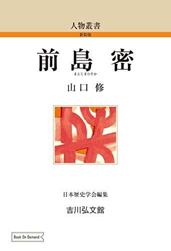 前島 密 (人物叢書 新装版 199)の詳細を見る