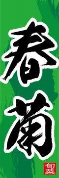 のぼり旗スタジオ のぼり旗 春菊003 通常サイズ H1800mm×W600mm