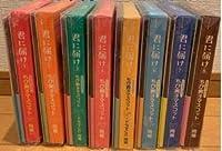 君に届け 全8巻DVDセット 初回生産分限定ちび爽子マスコット同梱 【マーケットプレイスDVD】