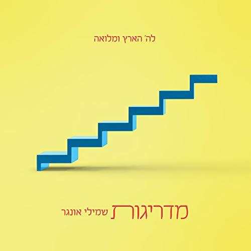 Yosef Moker Shabbos