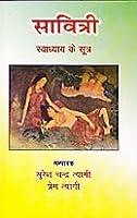 Savitri Swadhyay ke Sutra