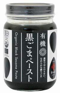和田萬商店 有機黒ごまペースト250g 2個セット
