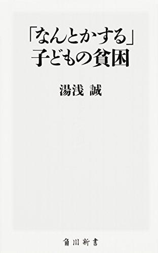 「なんとかする」子どもの貧困 (角川新書)