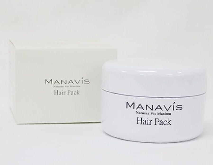 不幸盗賊干渉するMANAVIS マナビス化粧品 マナビス ヘアパック  (洗い流すタイプ)