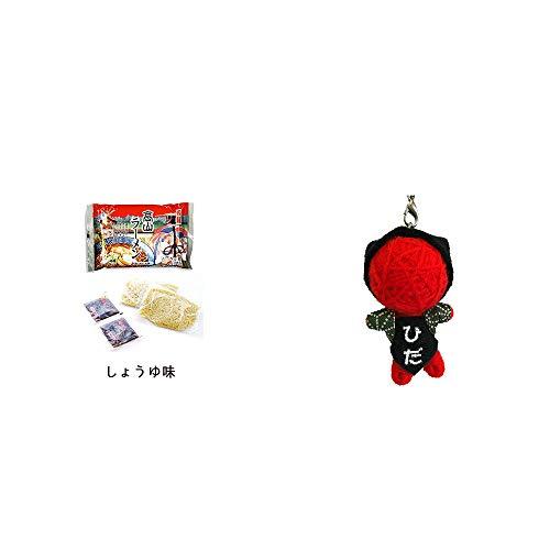 [2点セット] 飛騨高山ラーメン[生麺・スープ付 (しょうゆ味)]・ハッピー さるぼぼドール ブドゥドール(ストラップ) / 魔除け・身代わり人形 //