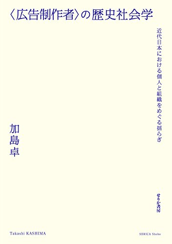 〈広告制作者〉の歴史社会学 近代日本における個人と組織をめぐる揺らぎ