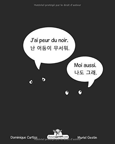 J'ai peur du noir - Nan eodum-i museowo. (Livre bilingue en français - coréen.)