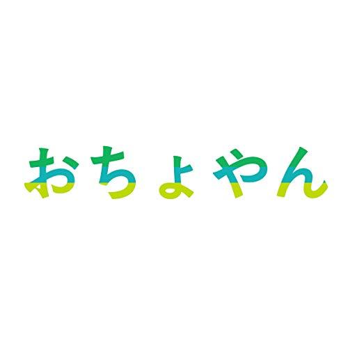 泣き笑いのエピソード「おちょやん」より(原曲:秦 基博)[ORIGINAL COVER]