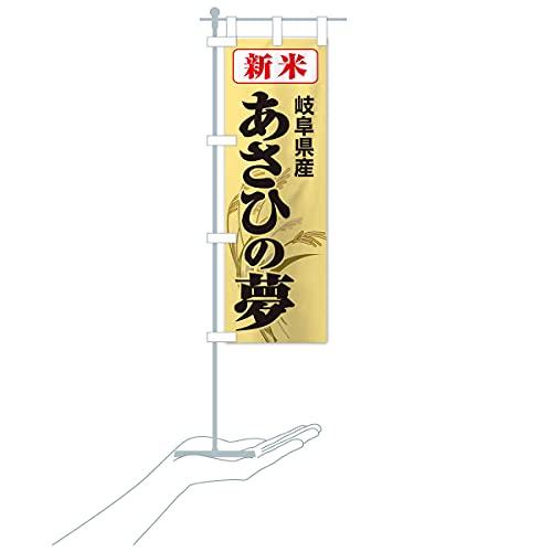 卓上ミニ新米・岐阜県産・あさひの夢 のぼり旗 サイズ選べます(卓上ミニのぼり10x30cm 立て台付き)