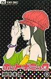 ホットギミック 9 (フラワーコミックス)