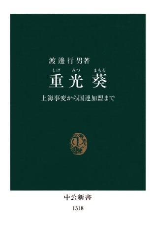 重光葵 上海事変から国連加盟まで (中公新書)