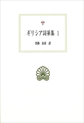 ギリシア詞華集1 (西洋古典叢書)