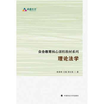 Zhonghe Education core curriculum textbook series Theory of Law(Chinese Edition)