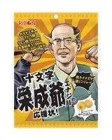 リボン 十文字栄成爺の応援状 70g×6袋