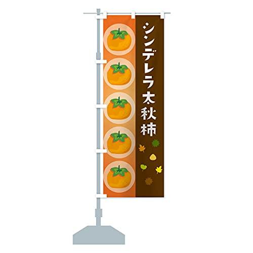 シンデレラ太秋柿 のぼり旗(レギュラー60x180cm 左チチ 標準)