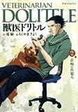 獣医ドリトル (2) (ビッグコミックス)