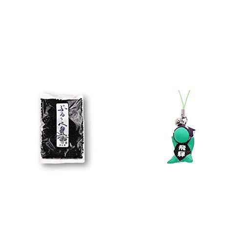 [2点セット] 野生種ぶるぅべりぃ(260g)・さるぼぼ幸福ストラップ 【オレンジ】 / 風水カラー全9種類 妊娠(子宝) お守り//