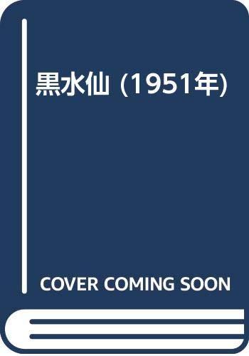黒水仙 (1951年)の詳細を見る
