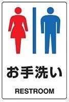 JIS規格安全標識 お手洗い エコユニボード製(中サイズ) 300×200mm 803-921