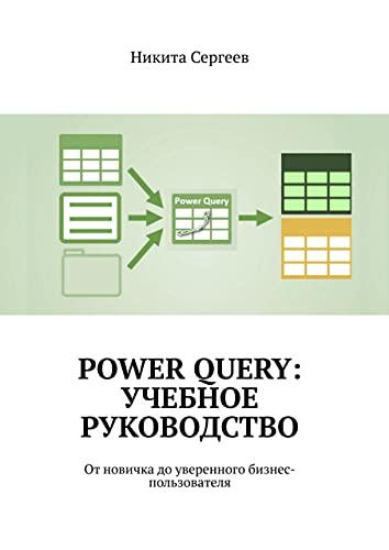 Power Query: учебное руководство: Отновичка доуверенного бизнес-пользователя (Russian Edition)