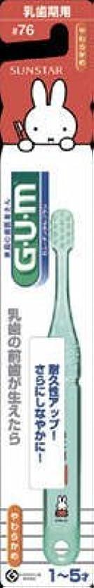 トリプルそのモジュールサンスター GUM(ガム) デンタルブラシ #76 子供用 やわらかめ (乳歯期用) ×120個セット