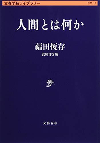 人間とは何か (文春学藝ライブラリー)の詳細を見る