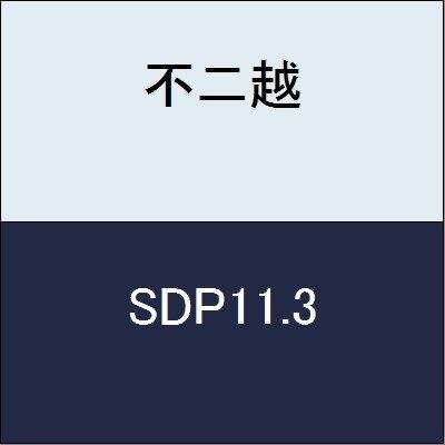 不二越 切削工具 ストレートドリル SDP11.3
