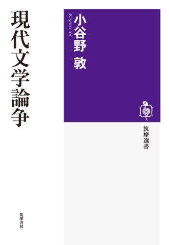 現代文学論争 (筑摩選書)