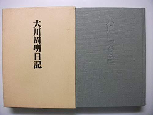 大川周明日記 明治36年~昭和24年 満鉄 東京裁判 A級戦犯