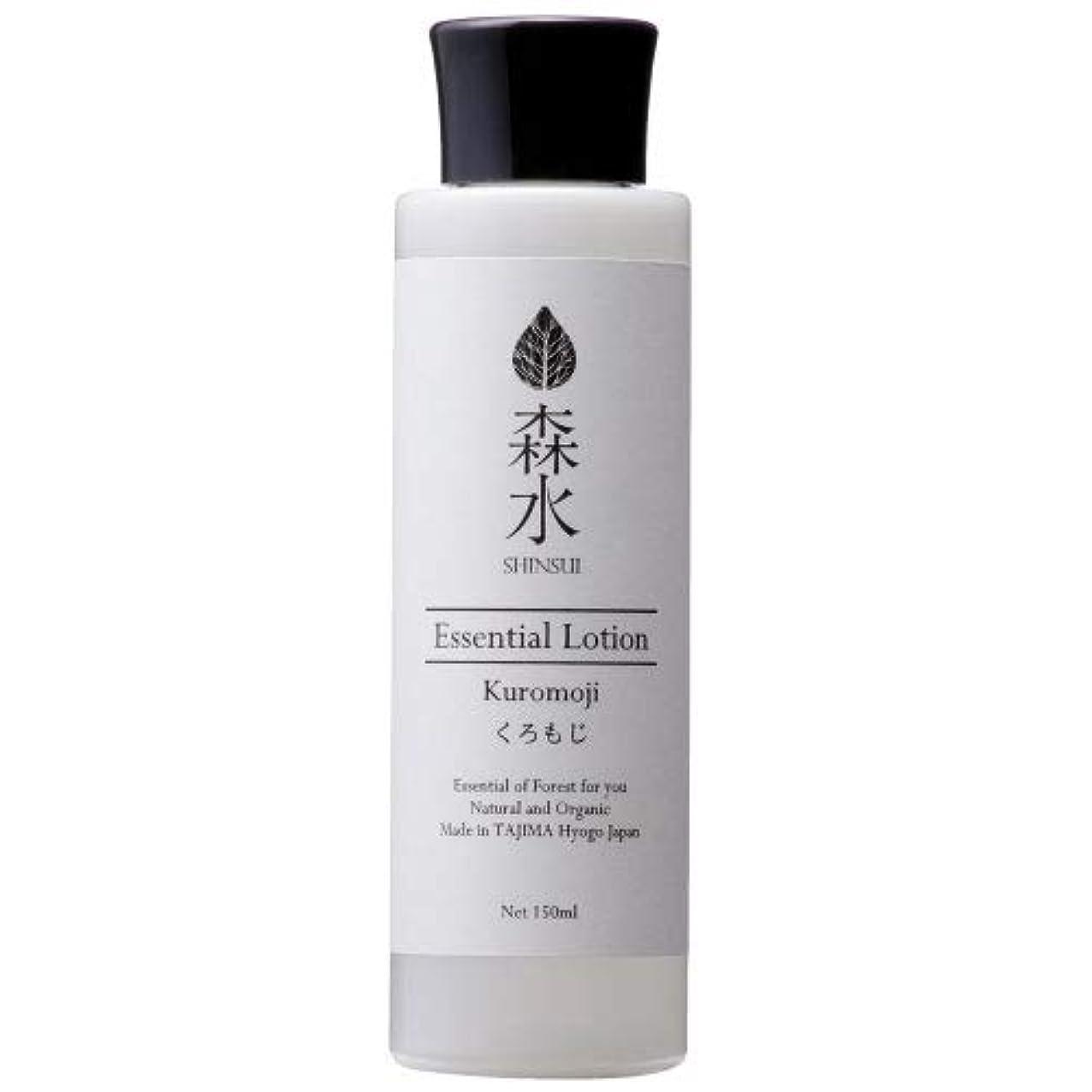 憲法ストレージ長さ森水-SHINSUI シンスイ-くろもじ化粧水(Kuromoji Essential Lotion)150ml