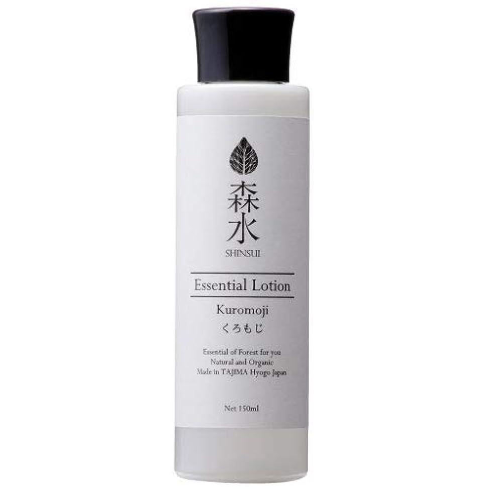 核秘書魅力的であることへのアピール森水-SHINSUI シンスイ-くろもじ化粧水(Kuromoji Essential Lotion)150ml