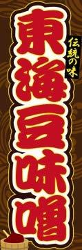 のぼり旗スタジオ のぼり旗 東海豆味噌004 通常サイズ H1800mm×W600mm