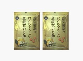 求心製薬ののどにやさしい金銀花のど飴・70g×2袋セット