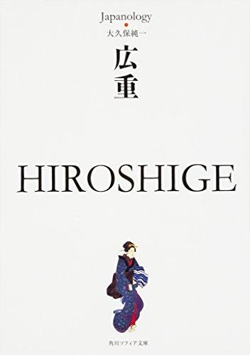 広重 HIROSHIGE ジャパノロジー・コレクション (角川ソフィア文庫)