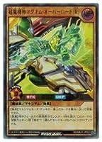 遊戯王 ラッシュデュエル 茶 超魔機神マグナム・オーバーロード[R](U)(RD/MAX1-JP003)