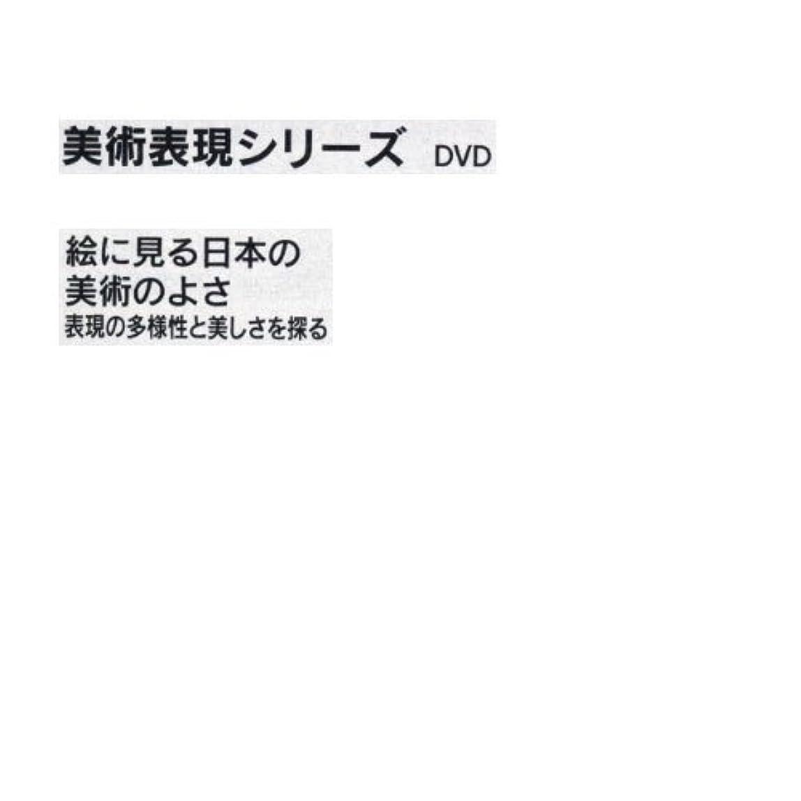 反対にラッカス暗記するDVD 絵に見る日本美術のよさ B53-2941