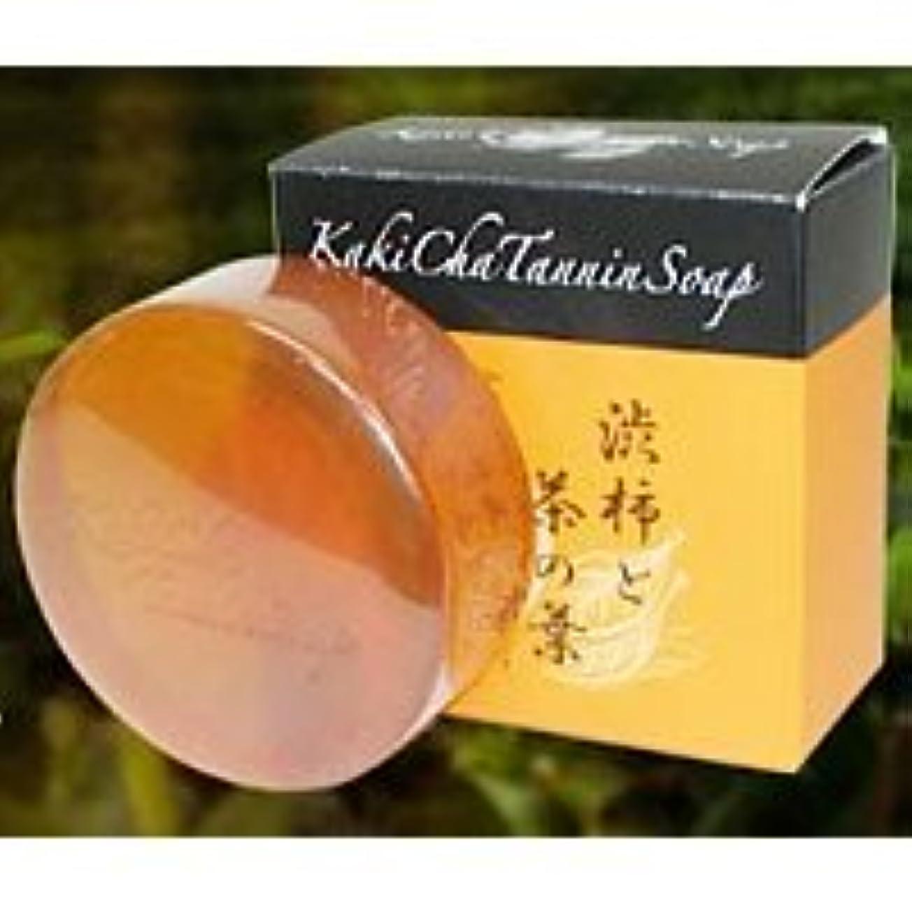 階農業効能あるカキチャタンニンソープ 安心の日本製 カキチャタンニンソープ (マイルドクリアソープ) カキチャ タンニンソープ 柿渋ソープ